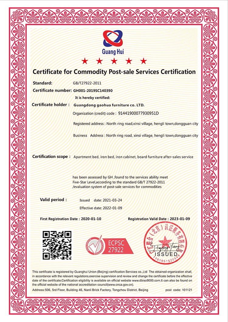 商品售后服务认证证书-英文版