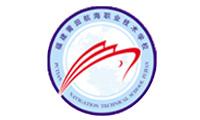 福建莆田航海职业技术学校